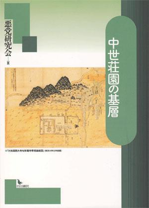 cyuseishoenno-kisou